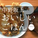 中野坂上おいしいごはん<天ふね>