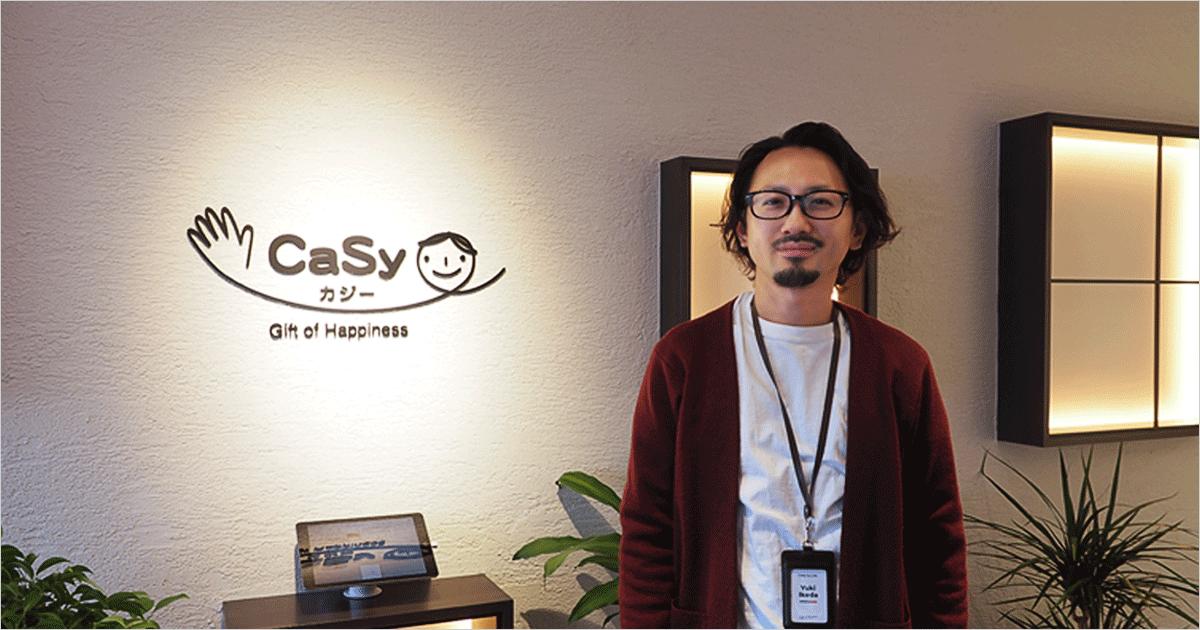 お客さま事例のご紹介<株式会社 CaSy(カジー)様>