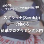 【8月3日(土)】子どもたちに!スクラッチ(Scratch)で始める簡単プログラミング入門を開催します!