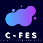 中京大学学祭『C-FES(シーフェス)』スタート!